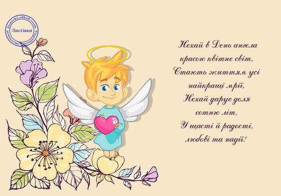 Картинки-привітання з Днем ангела: святкова підбірка - Новости Полтавы